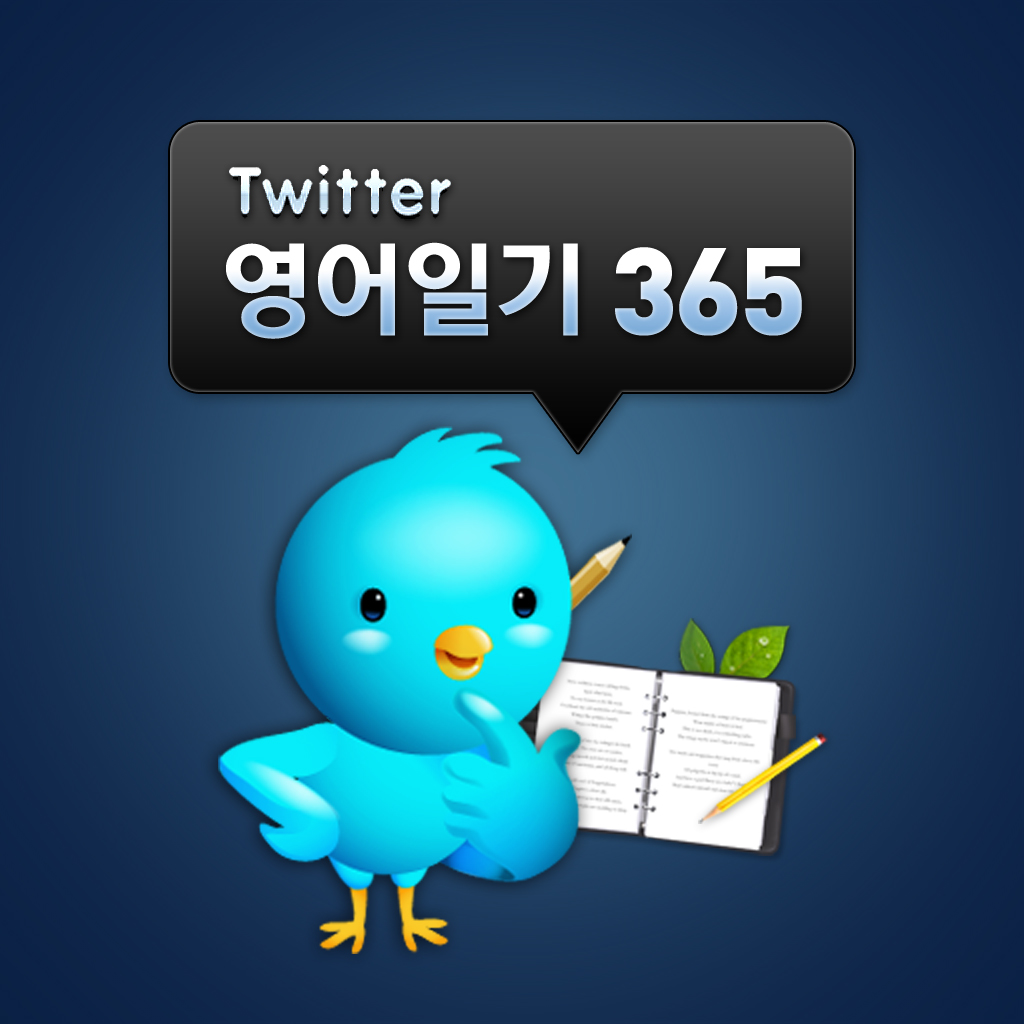 트위터 영어일기 365 (English Diary) - Waterbear Soft inc.